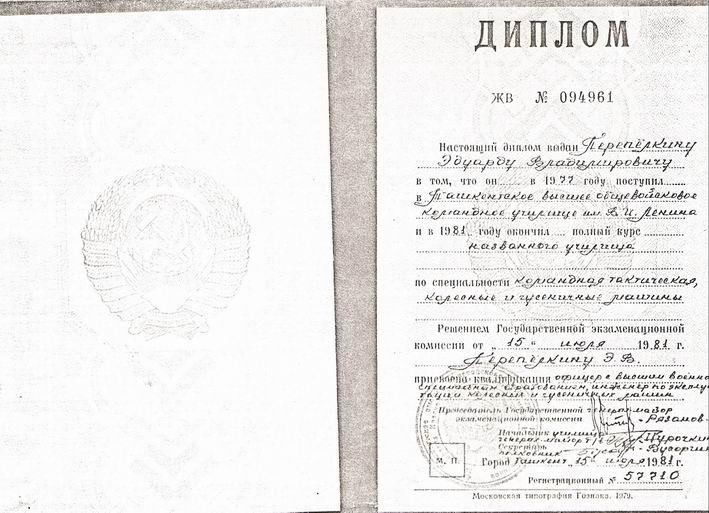 Электросталь  Википедия